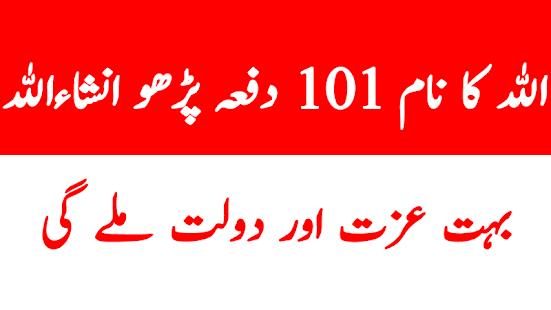 Daulat Aur Izzat Mein Izafey Ka Mujarrab Amal New - náhled