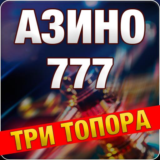 Слоты Азино777 - azino777 три топора for PC