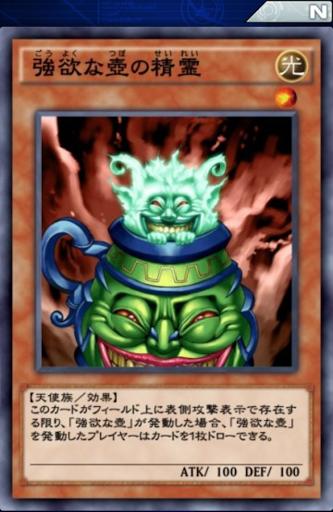 強欲な壺の精霊