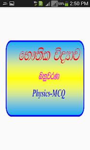 physics mcq sinhala apps on google play