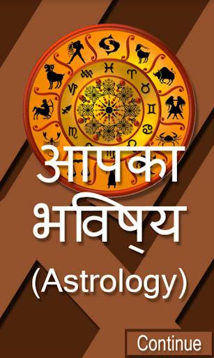 your's future aapka bhavishya
