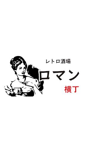 レトロ酒場 ロマン横丁(れとろさかば ろまんよこちょう)