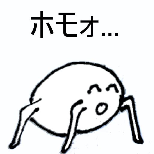 动作の┌(┌^o^)┐ホモォが走る!┌(┌^o^)┐ LOGO-記事Game