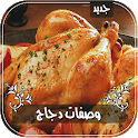 أشهى وصفات الدجاج بدون انترنت icon