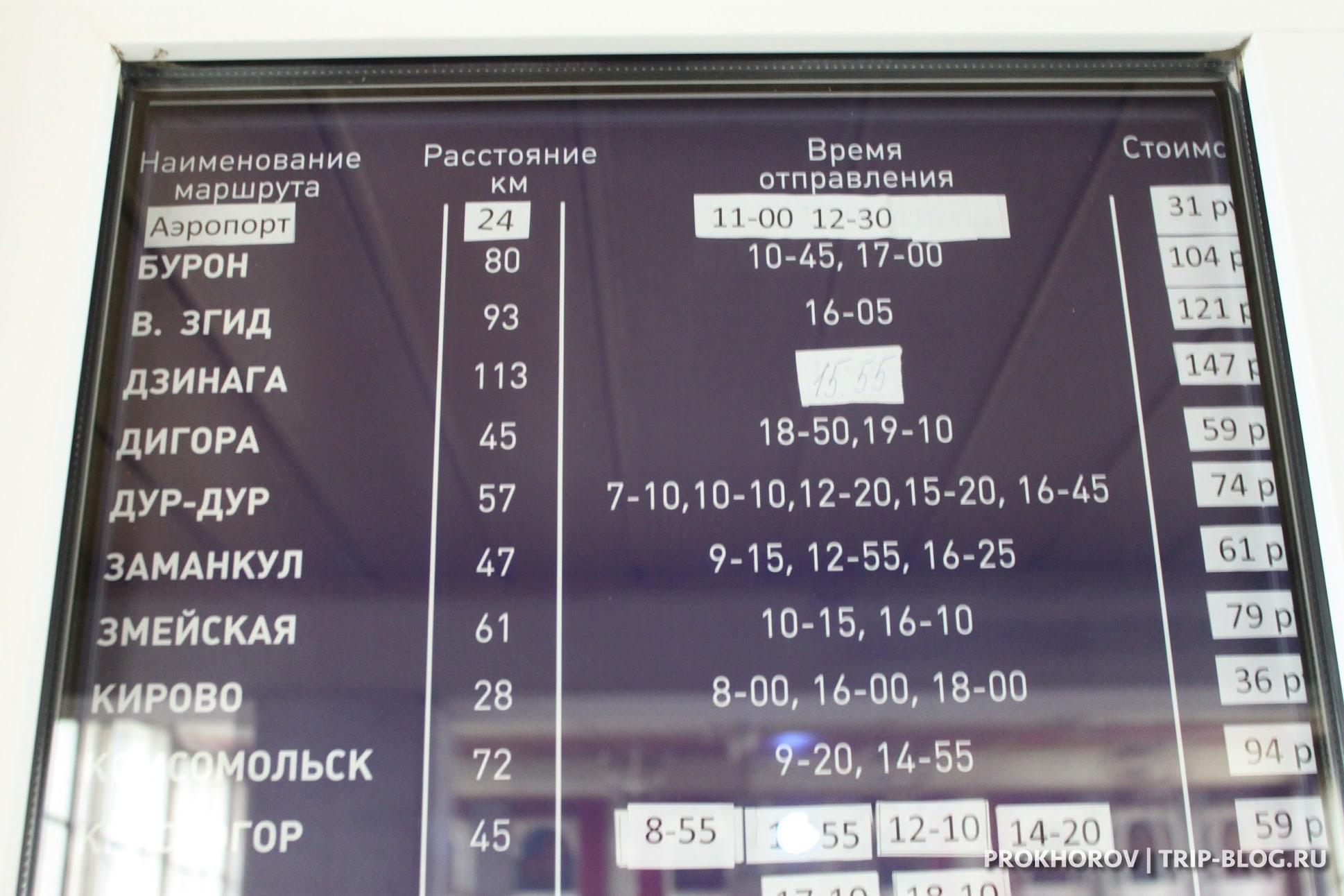Расписание маршрутки от Автовокзала №1 до аэропорта