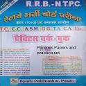 Railway N.T.P.C. Practice work book icon