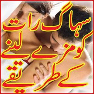 suhagrat kaise manaye tips in urdu - náhled