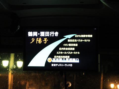 庄内交通「夕陽号」東京駅TDL線 ・232 液晶モニター