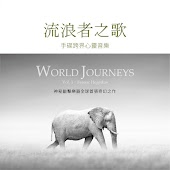 World Journeys, Vol. 1