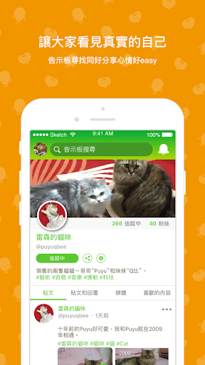beanfun! 1.9.11 app download 2