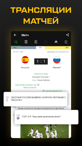 Sports.ru - u0432u0441u0435 u043du043eu0432u043eu0441u0442u0438 u0441u043fu043eu0440u0442u0430 5.3.12 screenshots 2