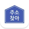 도로명주소 / 새주소 / 주소찾아