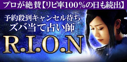 【リピ率が凄い占い師】R.I.O.N for PC