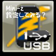 Mini-Z ICS設定してみる?β