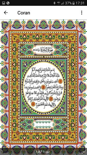 Maroc Athan (Coran et Salat) screenshot 3