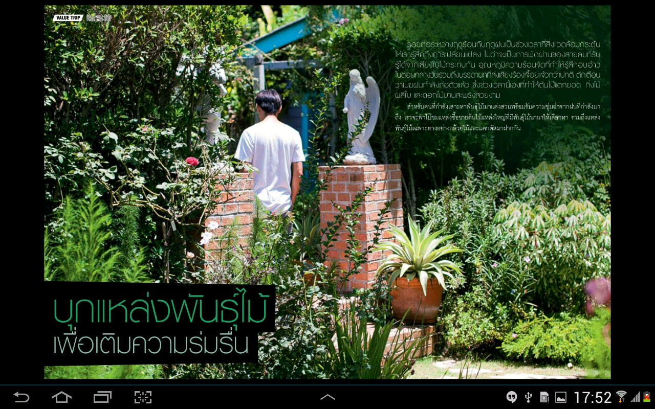 Voyage Magazine (Thailand)- screenshot