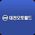 대전오토월드 - 매물사진등록 icon