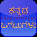 Kannada Ogatugalu icon
