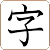Kanji Study