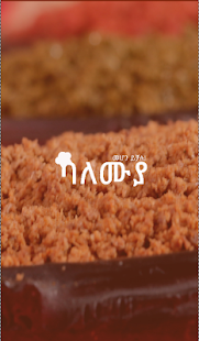Balemuya ethiopian food recipe android apps on google play balemuya ethiopian food recipe screenshot thumbnail forumfinder Choice Image