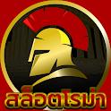 นักรบโรมัน - กลาดิเอเตอร์เกม icon