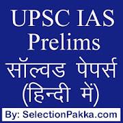 UPSC IAS प्रैक्टिस सेट्स MCQ