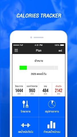 android PlanforFIT Screenshot 0