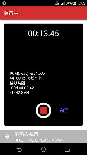 無料工具Appのマイボイスメモ PCM|記事Game