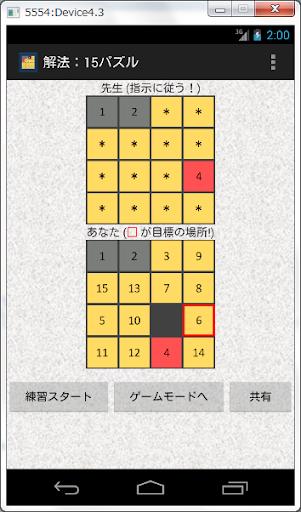 解法:15パズル
