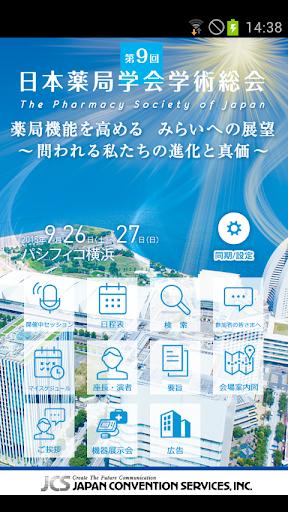 第9回日本薬局学会学術総会