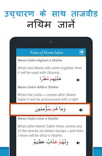 Quran in Hindi (हिन्दी कुरान) screenshot 10