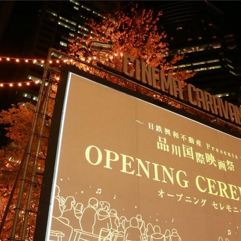 品川のオフィス街に突如幻想的なアウトドアシアター出現! 世界の名作ショートフィルムを無料で上映! 期間限定イベント「品川国際映画祭」開催