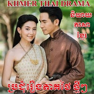 Khmer Thai Drama for PC