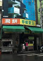 員林愛玉冰專賣店