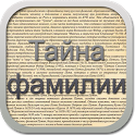 Тайна фамилии беспл. icon