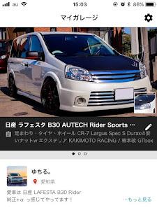 ラフェスタ B30 AUTECH Rider Sports Packageのカスタム事例画像 ゆちる。さんの2019年01月16日15:05の投稿