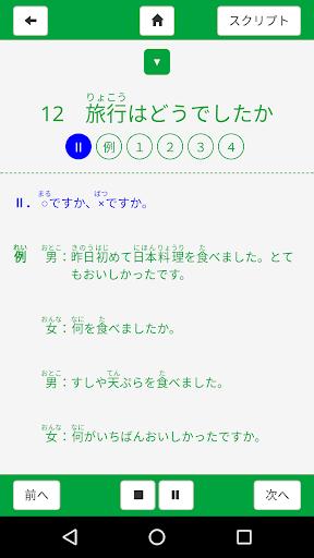 Japanese Grammar Listening 1 1 Windows u7528 4