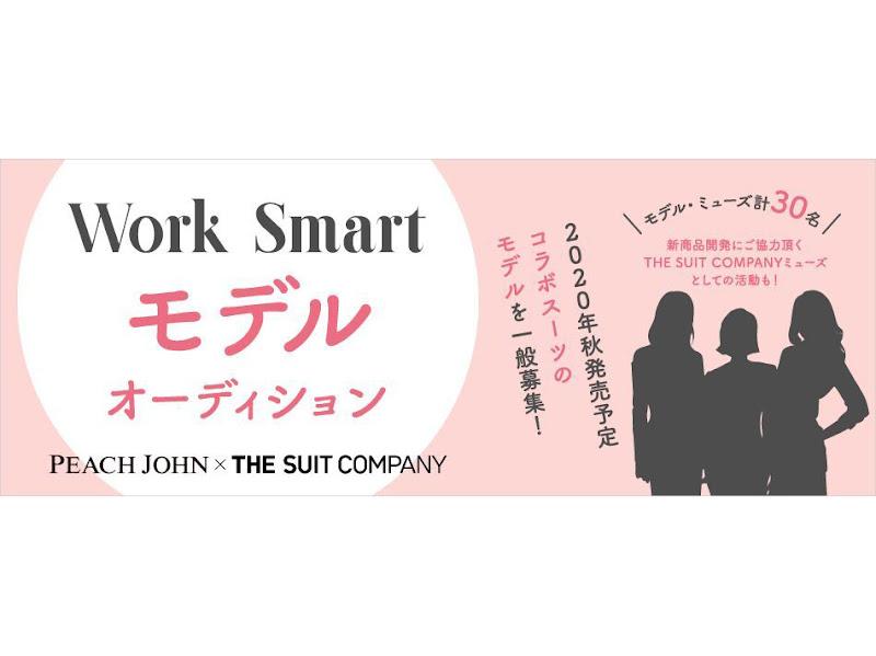 THE SUIT COMPANY ×ピーチ・ジョンのコラボのスーツ!PRモデルも募集中!