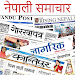 Nepali News - Newspapers Nepal icon