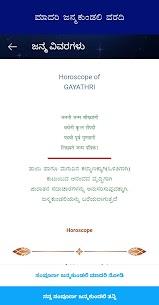 Horoscope in Kannada : Kannada Jathaka 2