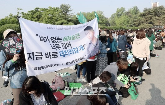taecyeon military fan