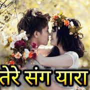New Hindi Shayari,Status, Dp,Jokes - तेरे संग यारा