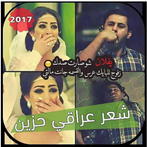 شعر عراقي حزين 2017 生活 App LOGO-硬是要APP