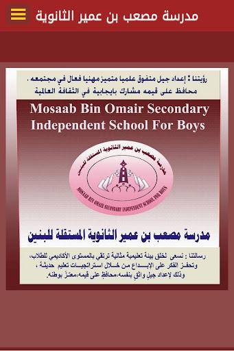 mosaab school