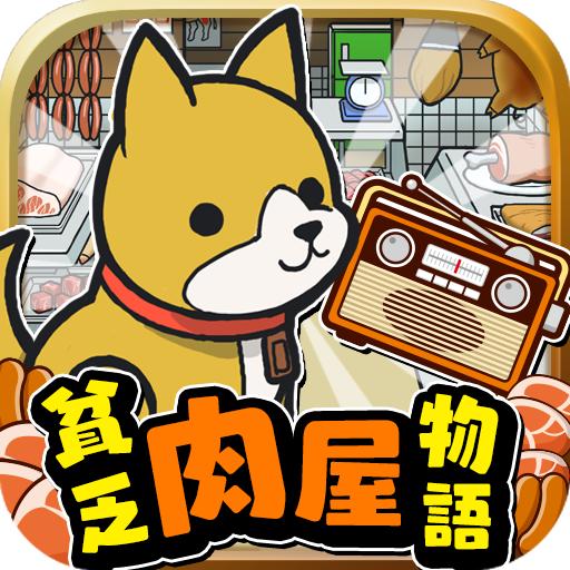 貧乏肉屋物語~切なくて心温まる感動のゲーム~ 模擬 App LOGO-硬是要APP