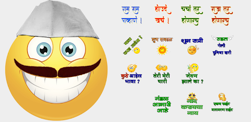 WaStickers - Marathi Stickers for WhatsApp