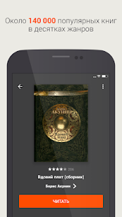 Read books online- screenshot thumbnail