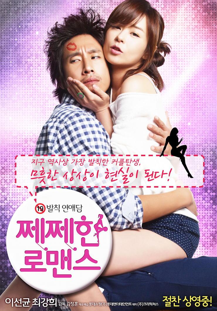 936full-petty-romance-poster