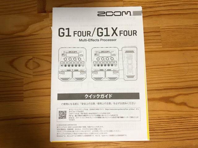 zoom g1 four ファームウェア アップデート