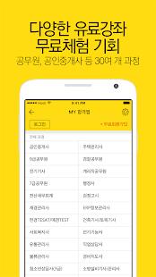 공무원, 자격증 시험 700개 무료 인강 에듀윌 합격앱 - náhled